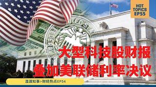 温渡知事EP54:  大型科技股财报叠加美联储利率决议