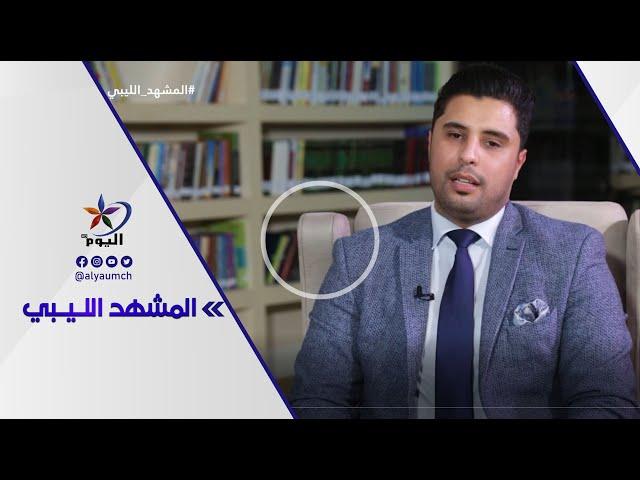 المشهد الليبي.. تحديات الوصول لإنتخابات الـ 24 من ديسمبر في ليبيا