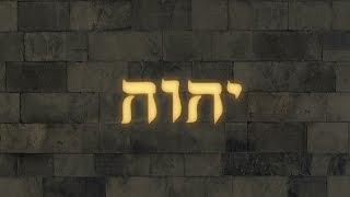 Что означает имя Бога - Иегова