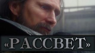 ПОСЛЕДНЯЯ ФАНТАЗИЯ XV - Русский трейлер «Рассвет»