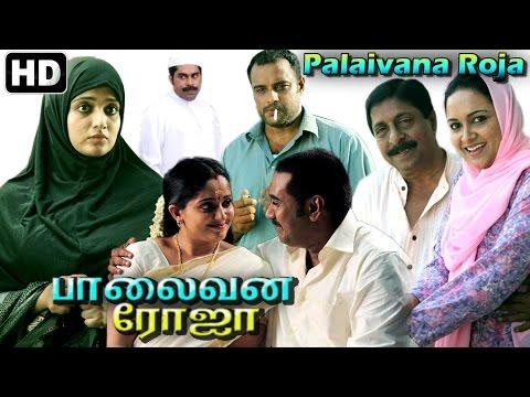palaivana roja tamil full movie | Kavya Madhavan Sreenivasan movie | tamil dubbed movie