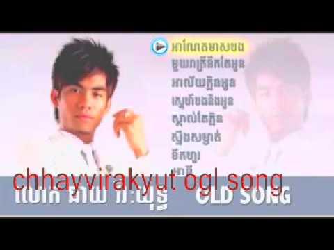 Chhay VirakYuth► Collection Song អាណែតមាសបង, អាល័យក្លិនអូន, អានី