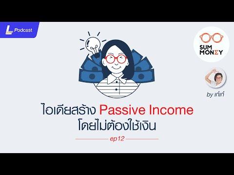 ไอเดียสร้าง Passive Income โดยไม่ต้องใช้เงิน   SumMoney EP.12