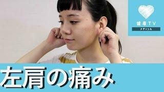 左肩の痛みがあるときに!簡単ストレッチ 放散痛 検索動画 7