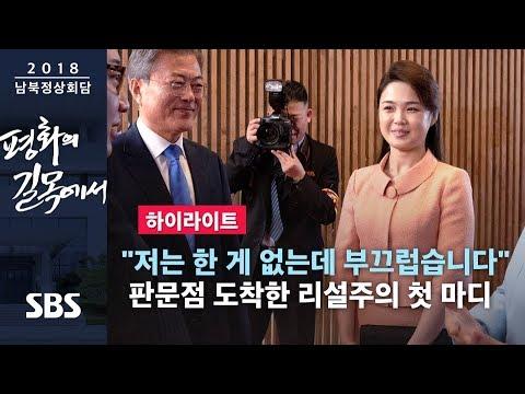 """리설주 """"한 일이 없는데 부끄럽습니다"""" 판문점 도착 첫 마디 (하이라이트) / SBS / 2018 남북정상회담"""