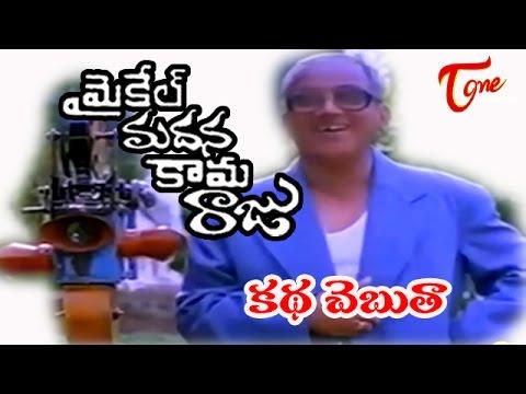 Kadha Chebuta Song | Michael Madana Kama Raju Telugu Movie | Kamal Hasan, Khushboo