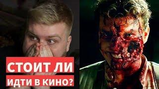ФИЛЬМ ОВЕРЛОРД 2018 ОБЗОР | JUST ИЛЬЯ
