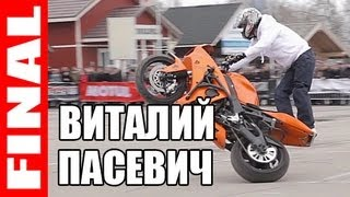 Виталий Пасевич - Фристайл - Питер 2013