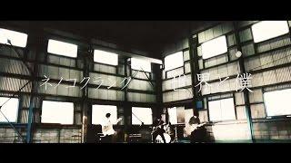 名古屋発ロックバンド「ネノコクランク」2016年5月結成。 1st Single「...