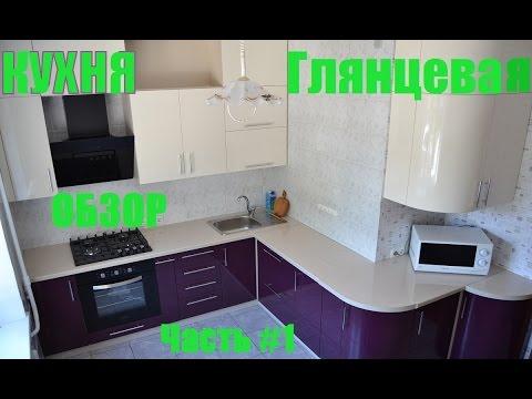 Кухня Глянцевая смотреть видео Ютуб