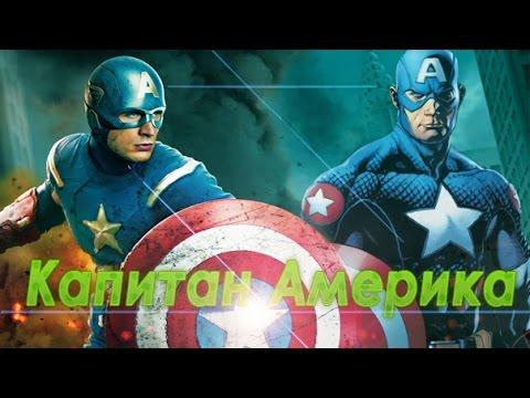 История Супергероя: Стив Роджерс/Капитан Америка