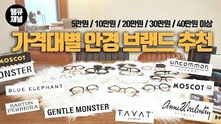 가격대별 안경 브랜드 추천안경 입문자 맞춤 안경부터 패…