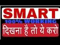 SMART Kaise Dikhe? ||स्मार्ट बनना चुटकियों का खेल