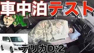 お風呂マットで作ったベッドで車中泊してみた thumbnail