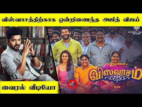 Ajith & Vijay joins together for Viswasam Movie | Tamil Cinema | Thala 59 | Kalakkal Cinema