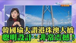 【精彩】韓國瑜大讚港珠澳大橋 「聰明設計、非常震撼!」