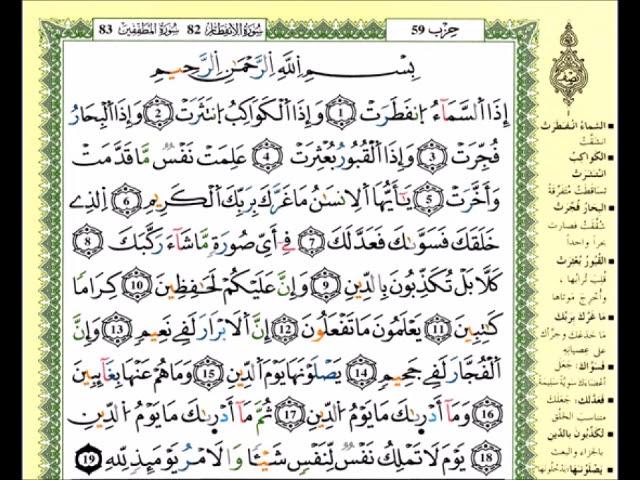 تلاوة تعليمية لسورة الإنفطار برواية ورش -قصر البدل مع فتح ذوات الياء- الشيخ أحمد الهبطي