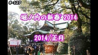 堀ノ内の新春'2014=Mey-g わが半生記(第127巻)