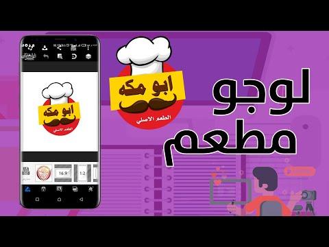 تصميم-لوجو-مطعم-عبر-تطبيق-بكسلاب---محمد-حسب-الجزاء-الثاني