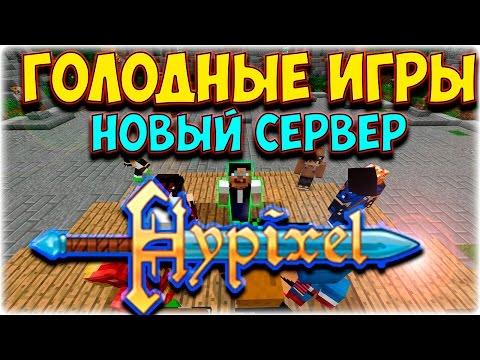 Голодные игры НОВЫЙ СЕРВЕР [Hypixel] MCPE