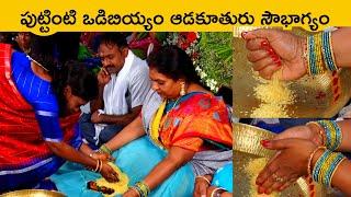పుట్టింటి ఒడి బియ్యం/Vidhathri Half saree function/Vodi Biyyam/Telangana Tradition / Indian traditi