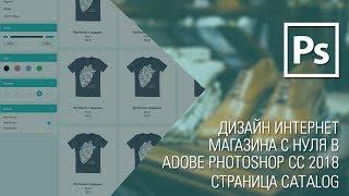 Дизайн сайта с нуля в Adobe Photoshop CC 2018. Catalog || Уроки Виталия Менчуковского
