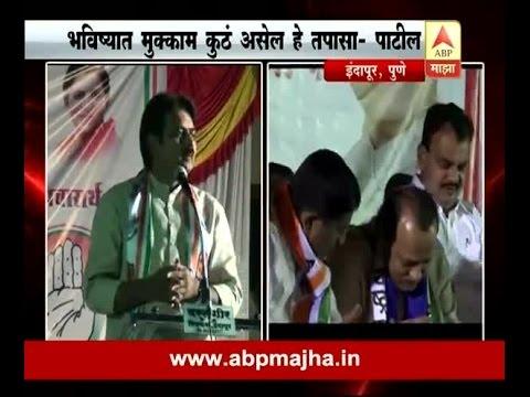 Indapur, Pune : Harshwardhan Patil's Speech On Ajit Pawar