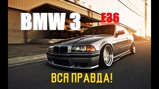 BMW 3 E36 ВСЕ ЧТО НУЖНО ЗНАТЬ ПРИ ПОКУПКЕ!