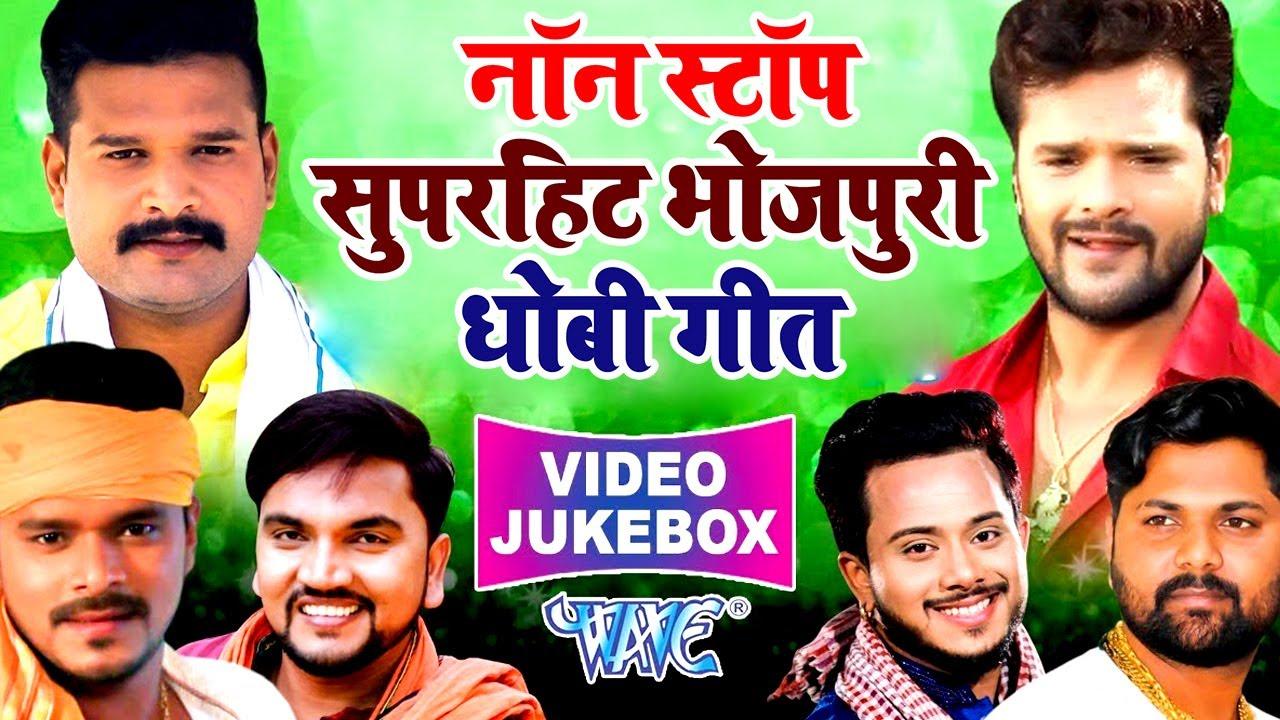 #VIDEO - नॉन स्टॉप सुपरहिट भोजपुरी धोबी गीत | Ritesh Pandey, Pramod Premi, Khesari lal, Gunjan Singh