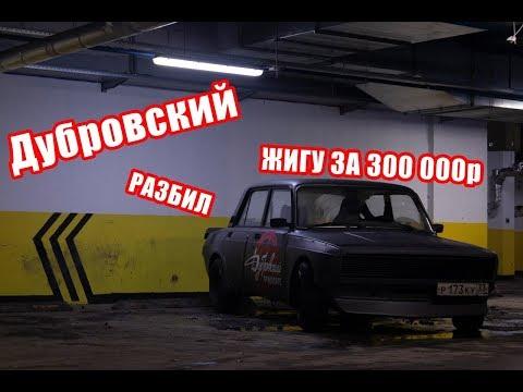 Жекич Дубровский. Разбил жигу за 300к. Уличный дрифт