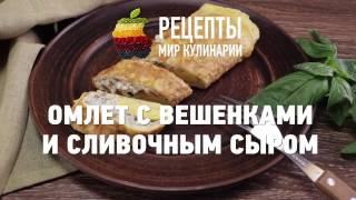 Омлет с вешенками и сливочным сыром