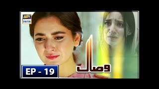 Visaal Episode 19 - 4th August 2018 - ARY Digital Drama