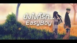 EasyBoy - ยังไงก็รัก [Official Audio] Mixtape V.1