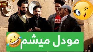کمره-مخفی-با-اجمل-حقیقی-مدل-مشهور-افغانستان