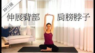 伸展背部肩膀脖子瑜伽 - 安娜瑜伽館