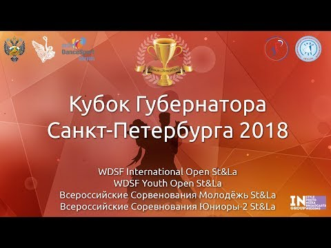 21.04.2018 Кубок Губернатора Санкт-Петербурга