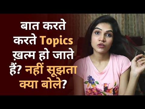 Top 5 TOPICS TO TALK ABOUT WITH A GIRL Or Crush In Hindi | @Mayuri Pandey