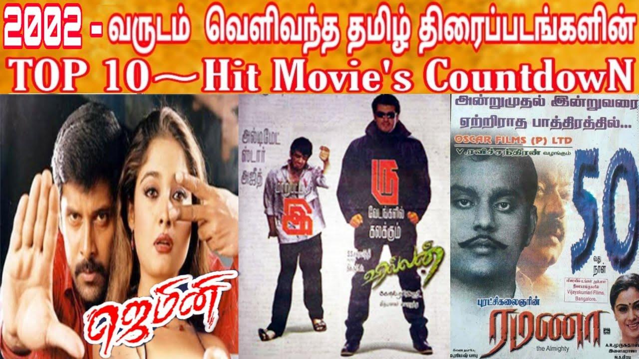 2002 - Top 10 Tamil Movies Countdown | 2002இல் வெளிவந்த டாப் 10 தமிழ் திரைப்படங்கள் | UpcomingSTAARR