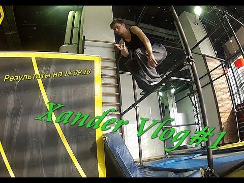 Xander Vlog #1(Результаты на 18.05.16)