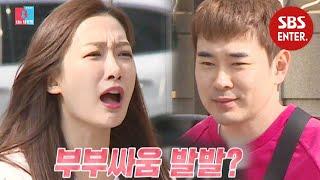 [4월 13일 예고] 김민정♥조충현, 예측불허 부부생활…