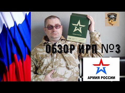 ОБЗОР ИРП 3 СУХПАЙ Российской Армии.