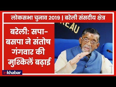 Bareilly Parliamentary constituency Election 2019: कद्दावर मंत्री संतोष गंगवार मुश्किल में !
