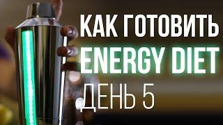 День № 5. Как готовить коктейли Energy Diet (Энерджи Диет). Вкусы Энерджи Диет