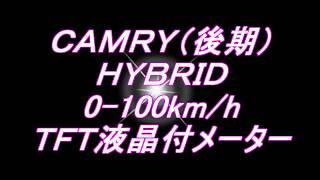 この車侮れない!カムリHYBRID 0-100km/h AVV50  TFT液晶メーター
