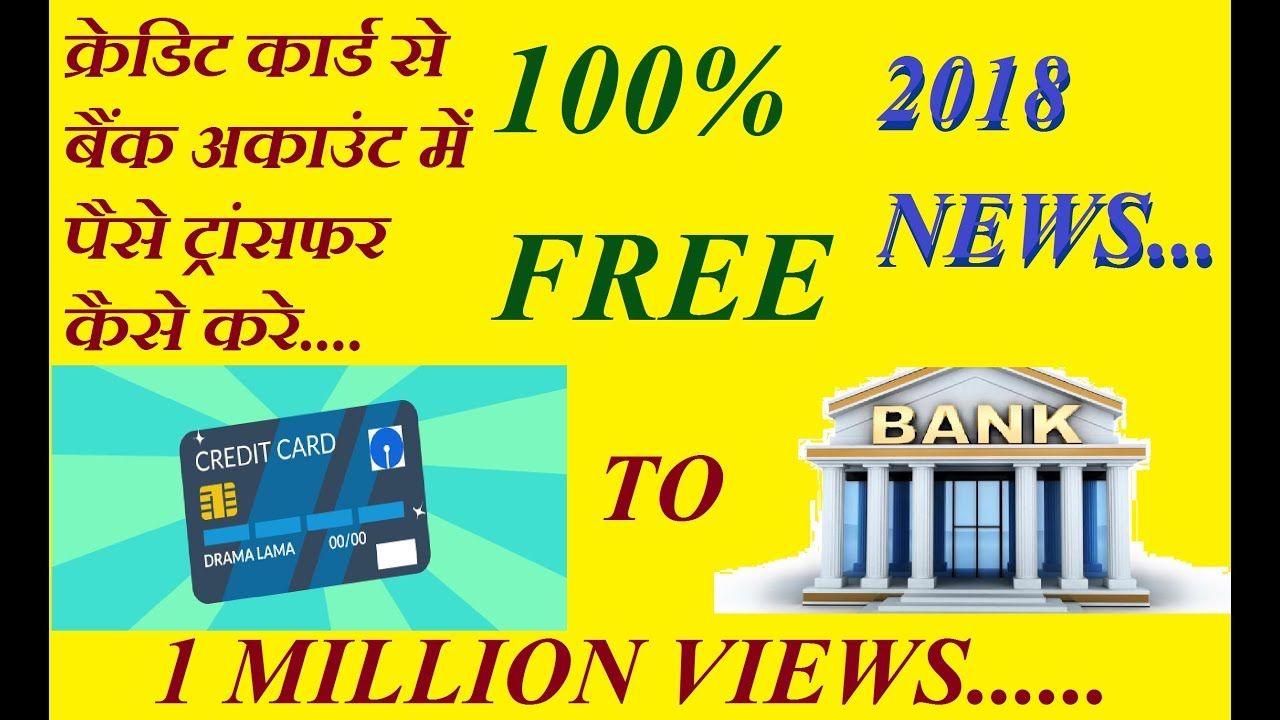 transfer funds from credit card to bank