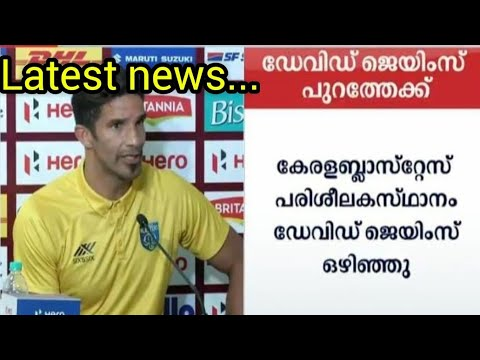 DAVID JAMES LEFT KERALA BLASTERS | ISL NEWS | KERALA BLASTERS NEWS