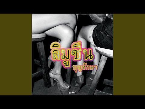 Boonghusa (Polo & Pan Remix)