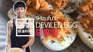 【94zufu 酒肆煮夫】超快速派對料理芥末魔鬼蛋、惡魔蛋 Deviled Egg with WASABI