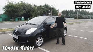 #TESTDRIVE Toyota Yaris XP9 [2008]