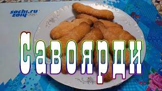 Своими руками печенье для знаменитого торта ТИРАМИСУ. САВОЯРДИ или Дамские пальчики от ARGoStav